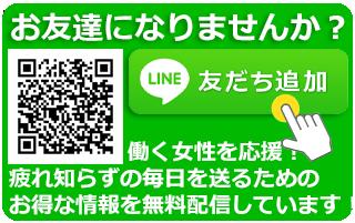 (ヴァンダンジュ)vendagne若林徳子の公式LINE@